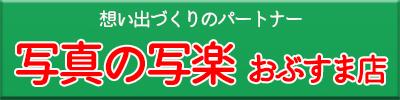 写真の写楽おぶすま店|埼玉県大里郡の写真店